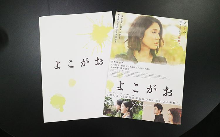 映画「よこがお」株式会社KADOKAWA様