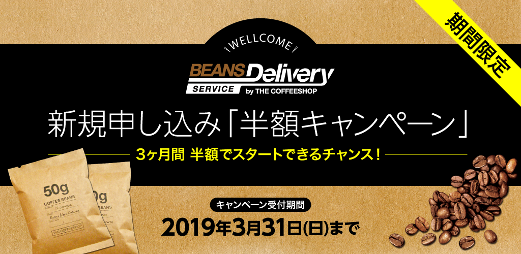 Beans Delivery Service キャンペーン