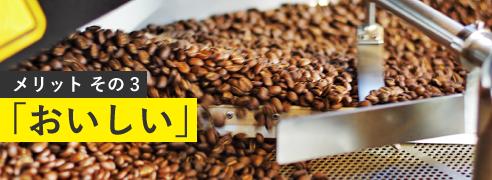 コーヒー定期便/サブスクリプション