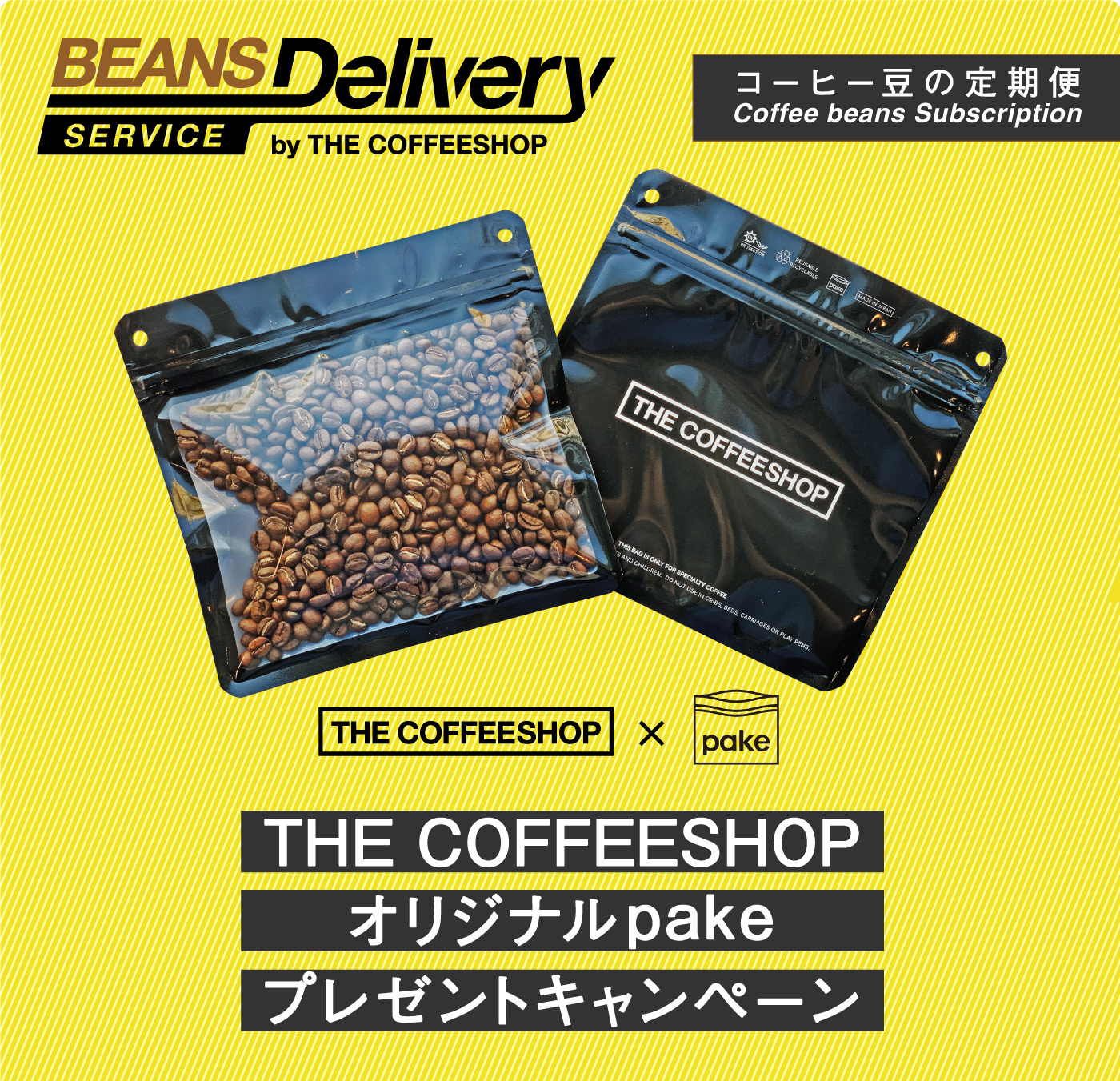 Beans Delivery Service 在宅勤務を応援!pakeプレゼントキャンペーン