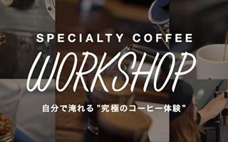 WORKSHOP 自分で淹れる 究極のコーヒー体験