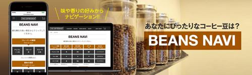 あなたにピッタリなコーヒー豆は?ビーンズナビ