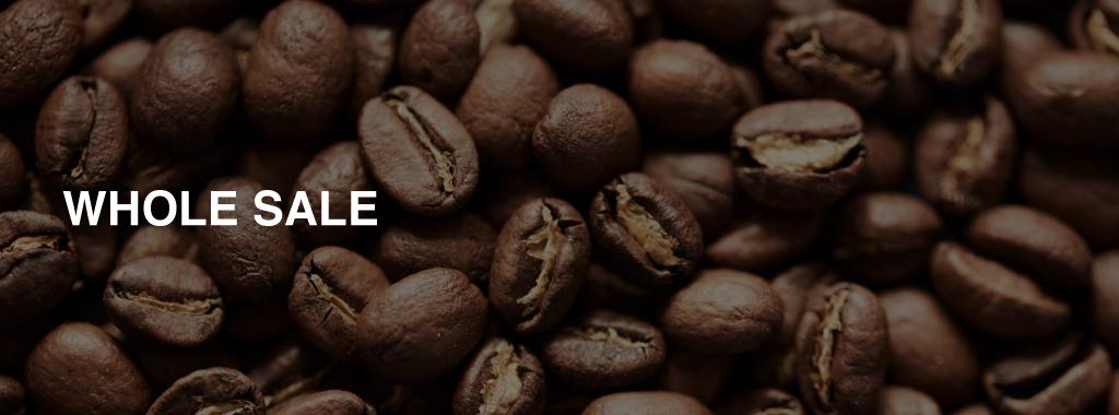 wholesale スペシャルティコーヒー豆の卸販売