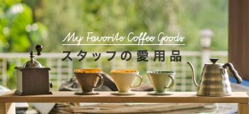 おすすめのコーヒーグッズを紹介