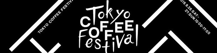 tokyo-coffee-festival