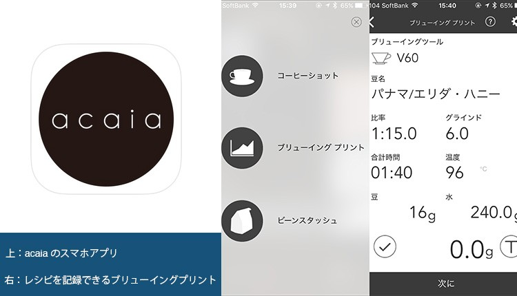 acaia アプリ