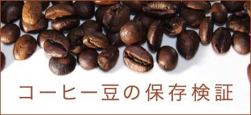 コーヒー豆の保存方法検証