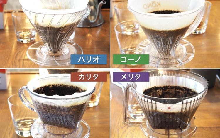 道具 コーヒー ハンド ドリップ 初心者向け!コーヒー道具おすすめを紹介【自宅で淹れるミニマム器具セットあり】