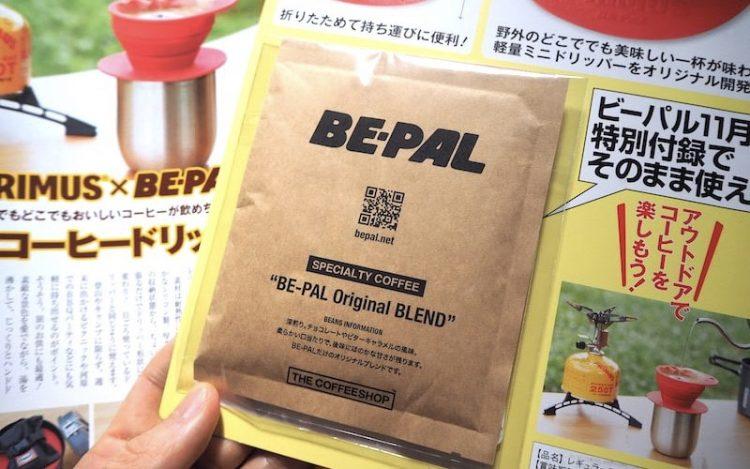 BE-PAL 2017年11月号 に THE COFFEESHOP のコーヒー豆が付録