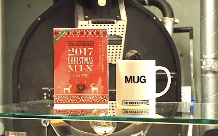 クリスマスミックス X'mas MIX 2017 発売中です