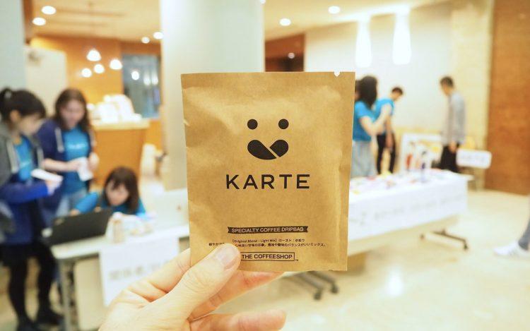 株式会社プレイド様のwebサービス【KARTE】3周年パーティーにて