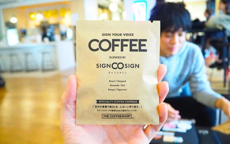 オリジナルブレンドスペシャルティコーヒー