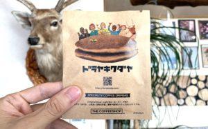 ドラヤキワダヤのコーヒー