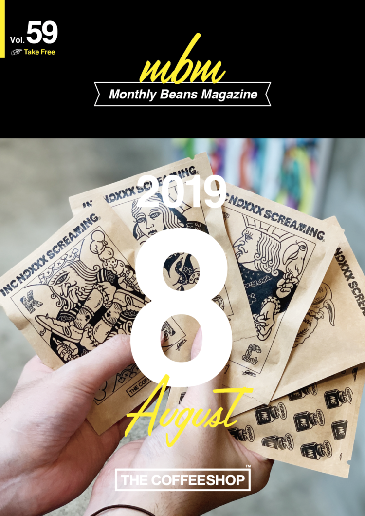 Monthly Beans Magazine|2019年8月号 [vol.59]