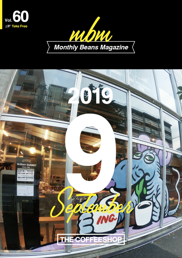 Monthly Beans Magazine|2019年9月号 [vol.60]