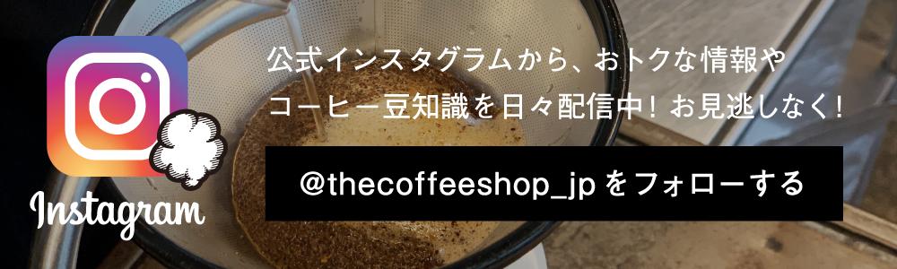 THE COFFEESHOPインスタグラム