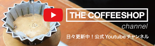THE COFFEESHOP youtubeチャンネル