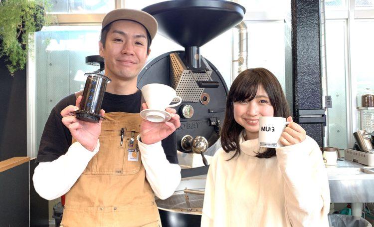 スペシャルティコーヒー女子