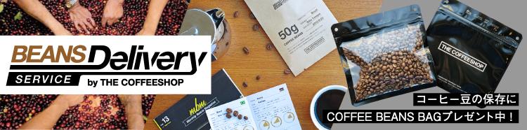 コーヒー豆の定期便(サブスクリプション)プレゼントキャンペーン