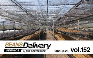コーヒー豆の定期便(サブスクリプション)vol152