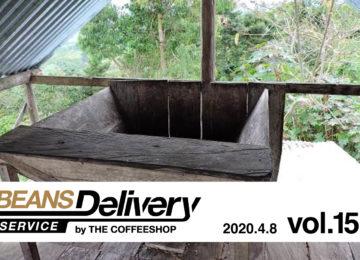 在宅勤務・おうちコーヒーに。コーヒー豆の定期便(サブスクリプション)vol152