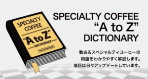 Specialtycoffee atoz スペシャルティコーヒー辞典