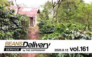 THE COFFEESHOP コーヒーの定期便 サブスクリプション