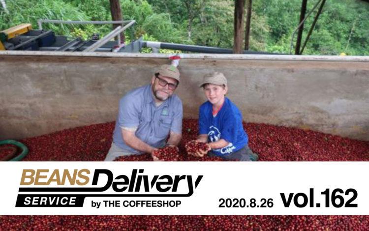 THE COFFEESHOP コーヒー定期便 サブスクリプションvol162