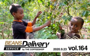 スペシャルティコーヒー定期便(サブスクリプション)Beans Delivery Service vol.164