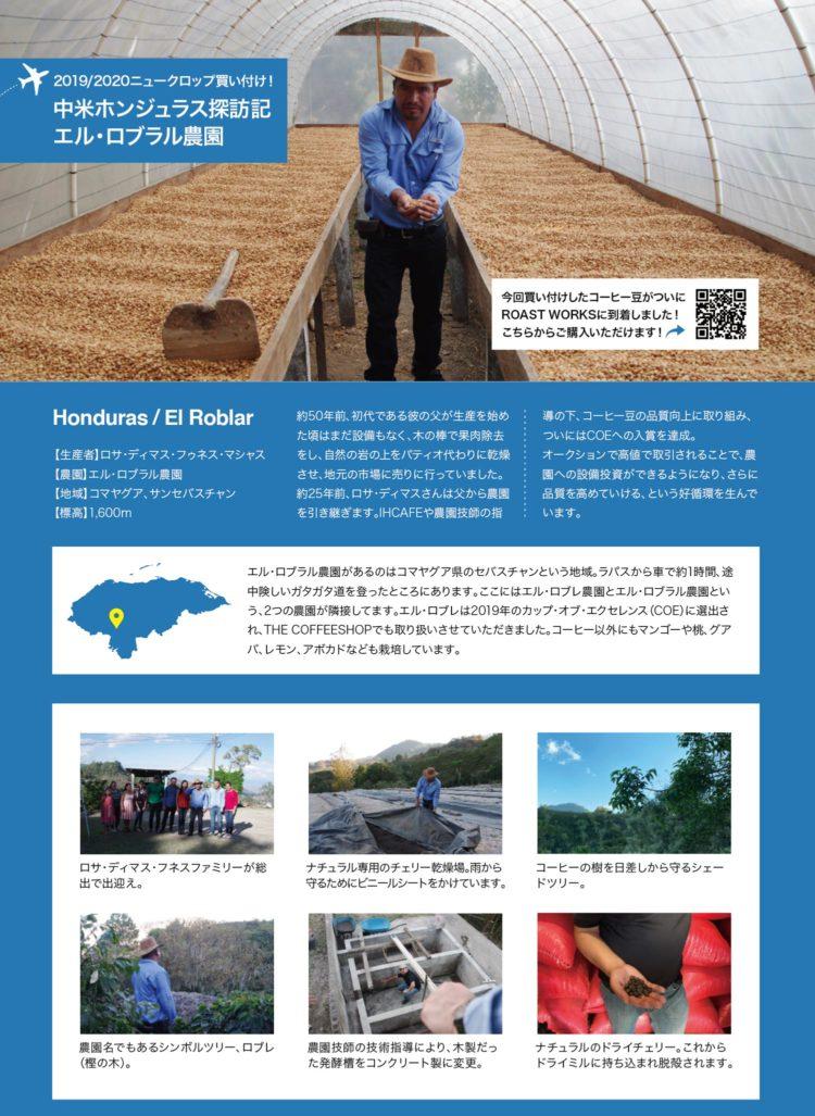 2019/2020ニュークロップ買い付け!中米ホンジュラス探訪記【vol.2 農園紹介:エル・ロブラル(El Roblar)農園】