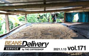 THE COFFEESHOPのスペシャルティコーヒー豆の定期便(サブスクリプション)vol.171