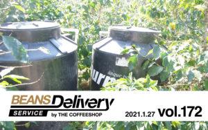 コーヒー豆定期便初月無料キャンペーン実施中!