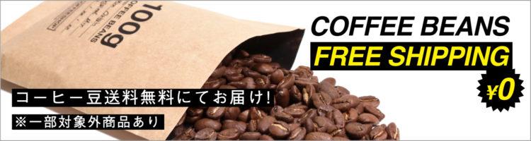 コーヒー豆通販送料無料キャンペーン!