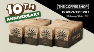 THE COFFEESHOP 10周年キャンペーン