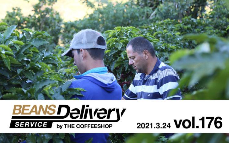 コーヒー定期便(サブスクリプション)Beans Delivery Service vol.176
