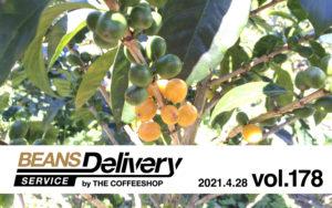 """コーヒー豆の定期便""""Beans Delivery Service"""""""