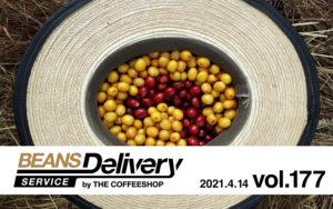 コーヒー定期便(サブスクリプション)Beans Delivery Service vol.177