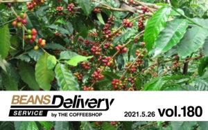 5月26日発送のコーヒー定期便はコロンビアとホンジュラス!BDS MAGAZINE vol.180