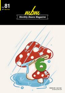 Monthly Beans Magazine|2021年6月号 [vol.81]
