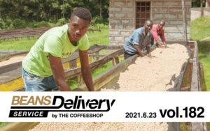 6月23日発送のコーヒー定期便はケニアとペルー!BDS MAGAZINE vol.182