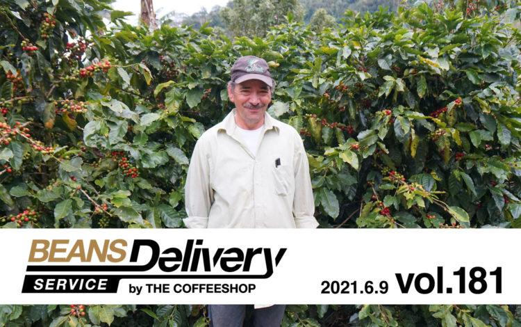 6月9日発送のコーヒー定期便はエチオピアとニカラグア!BDS MAGAZINE vol.181
