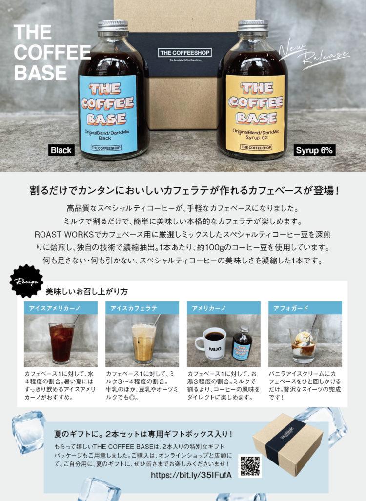 アイスコーヒーベース発売!スペシャルティコーヒー専門店 THE COFFEESHOP