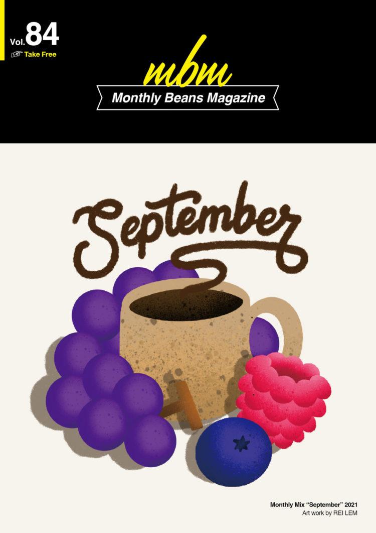 Monthly Beans Magazine|2021年9月号 [vol.84]