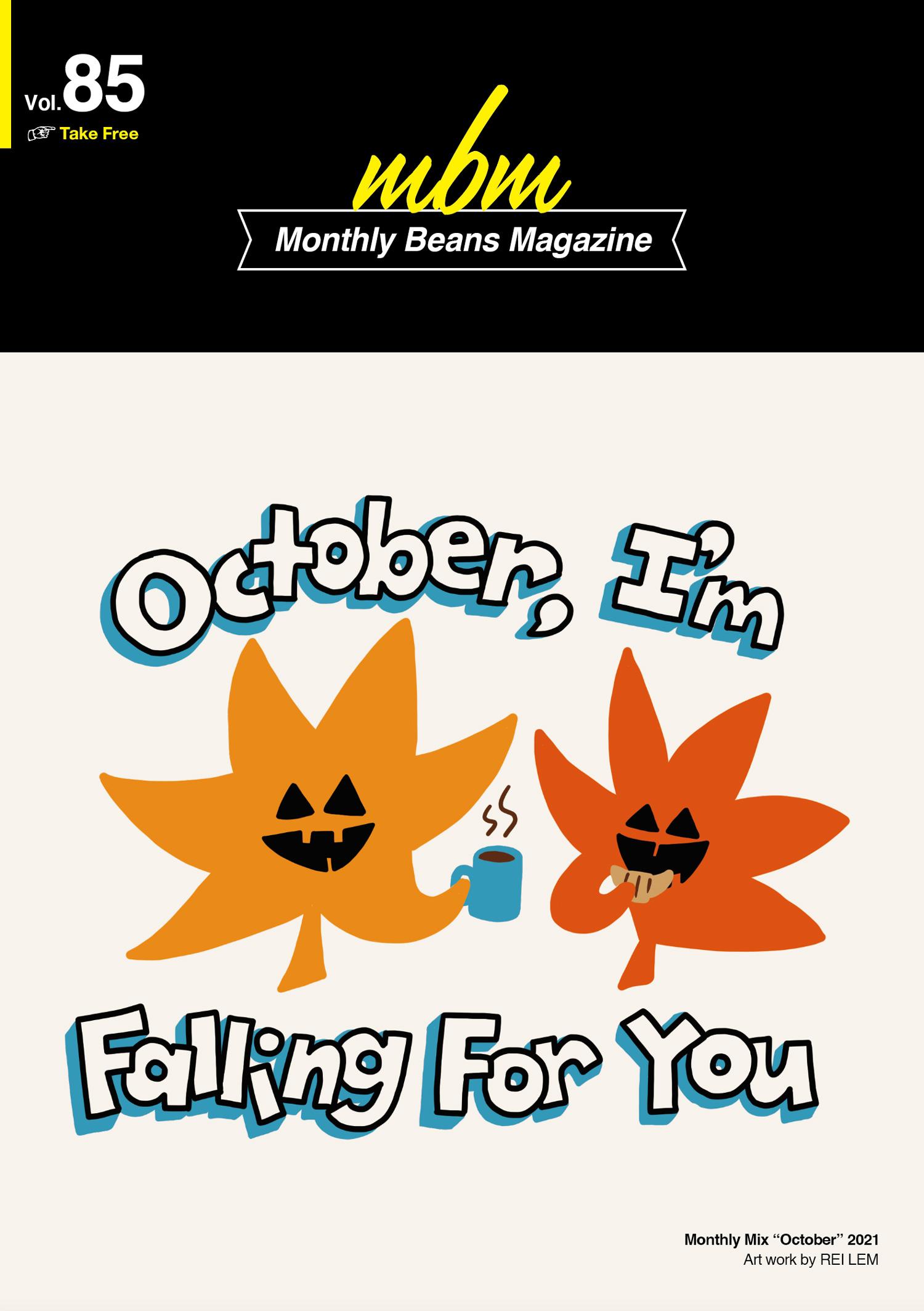 Monthly Beans Magazine 2021年10月号 [vol.85]