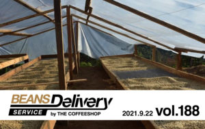9月22日発送のコーヒー定期便はホンジュラスとブラジル!BDS MAGAZINE vol.188