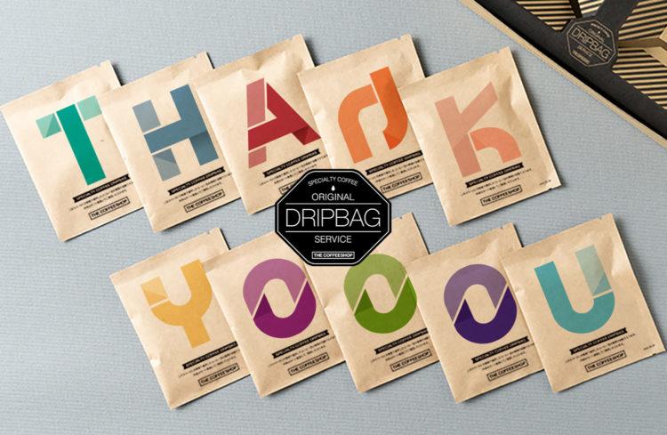 オリジナルパッケージのコーヒーギフト。ORIGINAL DRIPBAG SERVICEオンラインオーダーサイトリニューアル!