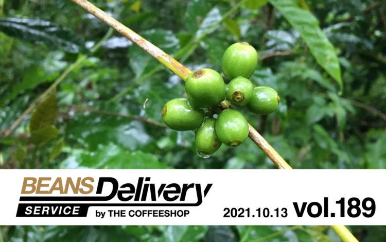 10月13日発送のコーヒー定期便は東ティモールとブラジル!BDS MAGAZINE vol.189